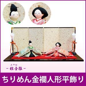 雛人形 ひな人形 ちりめん飾り 平飾り ningyohonpo