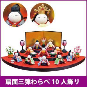 雛人形 ひな人形 ちりめん飾り 扇面三段わらべ雛10人揃い 平飾り ningyohonpo