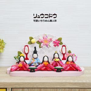 雛人形 ひな人形 おしゃれ かわいい ちりめん リュウコドウ コンパクト 平飾り 木製 ningyohonpo