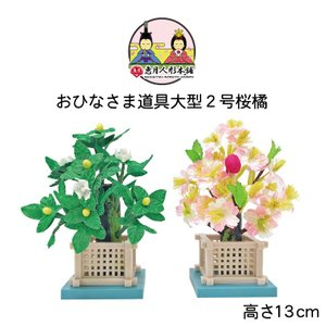 雛人形 ひな人形 桜橘大型2号 ningyohonpo