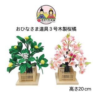 雛人形 ひな人形 木製桜橘大型3号 ningyohonpo