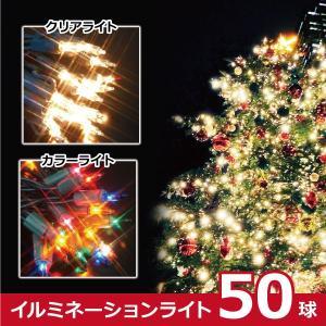 クリスマスツリー 北欧 オーナメント 飾り ライト 50球ライト 飾り|ningyohonpo