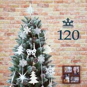 クリスマスツリー 120cm おしゃれ 北欧 SCANDINAVIAN ドイツトウヒツリーセット 飾り|ningyohonpo