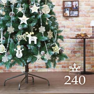 クリスマスツリー クリスマスツリー240cm おしゃれ 北欧 SCANDINAVIAN ドイツトウヒツリーセットワイド ningyohonpo