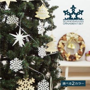 クリスマスツリー オーナメント SCANDINAVIAN おしゃれ 北欧 北欧飾り ライト オーナメントセット 飾り ningyohonpo
