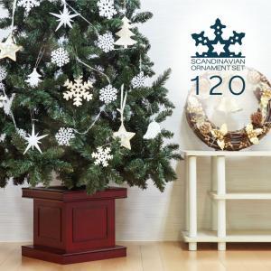 クリスマスツリー 120cm おしゃれ 北欧 SCANDINAVIAN ウッドベースツリーセット LED 飾り|ningyohonpo