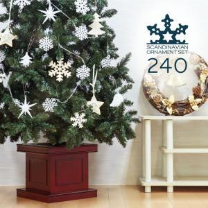 クリスマスツリー 240cm おしゃれ 北欧 SCANDINAVIAN ウッドベースツリーセット LED 飾り|ningyohonpo