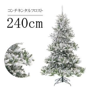 【クリスマスツリー 北欧】クリスマスツリー 北欧 240cmコンチネンタルツリー フロストタイプ 飾り|ningyohonpo