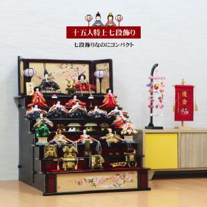雛人形 ひな人形 おしゃれ かわいい コンパクト 七段 雛 段飾り 15人 十五人飾り ningyohonpo