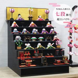 雛人形 ひな人形 おしゃれ かわいい コンパクト 七段 雛 段飾り 15人 十五人飾り ちりめん