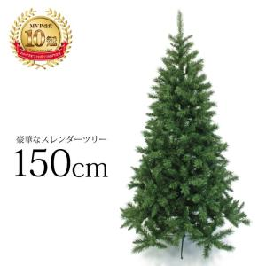 クリスマスツリー 北欧 スレンダーツリー150cm 飾り|ningyohonpo