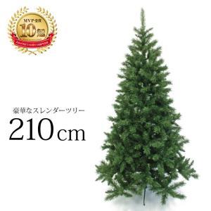 クリスマスツリー 北欧 スレンダーツリー210cm 飾り ningyohonpo