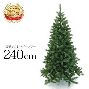 クリスマスツリー 北欧 スレンダーツリー240cm 飾り ningyohonpo