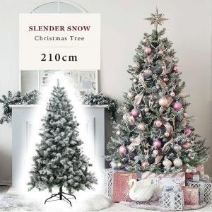 クリスマスツリー スレンダースノー210cm ヌードツリー 北欧【スノー】 飾り ningyohonpo