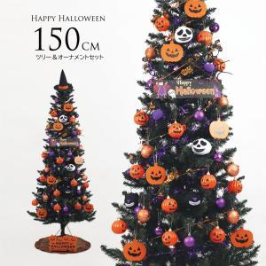 ハロウィン 飾り 装飾 ディスプレイ ツリー ゴースト オブジェ 置物 ハロウィーン HALLOWEEN 店舗装飾 150cm|ningyohonpo