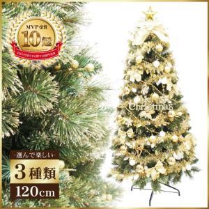 クリスマスツリー 北欧 シャンパンツリーセット120cm オーナメントセット 飾り|ningyohonpo