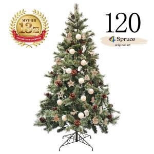 おしゃれな北欧クリスマスツリー ヨーロッパトウヒツリーセット120cm 飾り|ningyohonpo