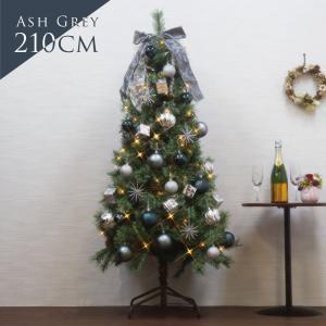 クリスマスツリー クリスマスツリー210cm おしゃれ 北欧 Spruce ASH GRY  オーナメント セット LED ningyohonpo