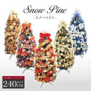 クリスマスツリー 北欧 スノーパインツリー240cm 2019新作ツリー オーナメントセット 飾り|ningyohonpo