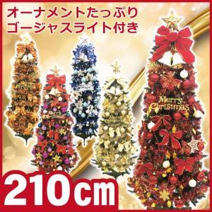 クリスマスツリー 北欧 スリムツリーセット210cm 飾り ningyohonpo