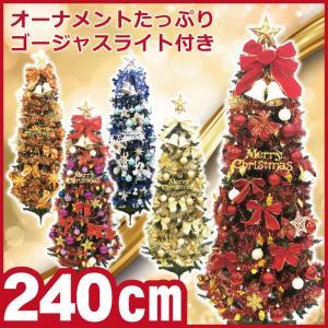 クリスマスツリー 北欧 スリムツリーセット240cm 飾り ningyohonpo