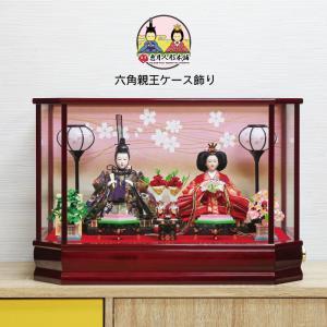 雛人形 ひな人形 六角親王ケース飾り|ningyohonpo