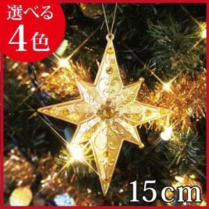 クリスマスツリー オーナメント 飾り 15cmベネチアンスタ...