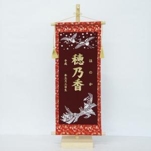 命名掛け軸 ホログラム『鶴にのしめ』 スタンド付き ningyohonpo