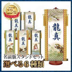 五月人形 名前旗 節句 男の子 飾り台付【2018年度新作】...