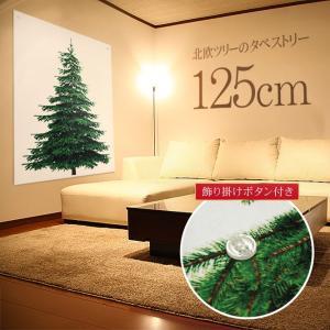 クリスマスツリー 北欧 タペストリー おしゃれ 北欧 飾り 布 壁に飾れるクリスマスツリー 北欧 120cm 飾り|ningyohonpo
