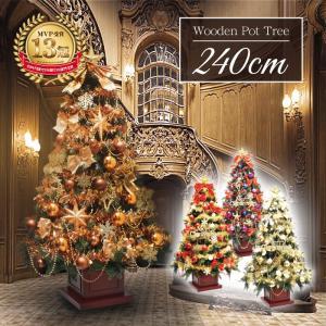 クリスマスツリー 北欧 ウッドベースツリーセット240cm 木製ポットツリー 飾り|ningyohonpo