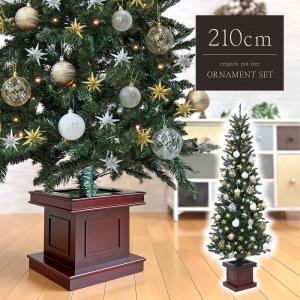 クリスマスツリー 北欧 ベツレヘムの星 オーナメント ウッドベーススリムツリーセット210cm 飾り ningyohonpo