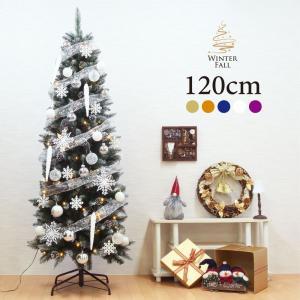 クリスマスツリー おしゃれ 北欧 Winter Fall 120cmドイツトウヒツリーセット LED オーナメント セット 飾り|ningyohonpo