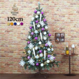 クリスマスツリー おしゃれ 北欧 Winter Fall 120cmドイツトウヒワイドセット LED オーナメント セット 飾り|ningyohonpo
