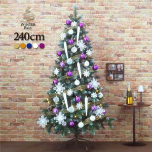 クリスマスツリー おしゃれ 北欧 Winter Fall 240cmドイツトウヒワイドセット LED オーナメント セット 飾り ningyohonpo