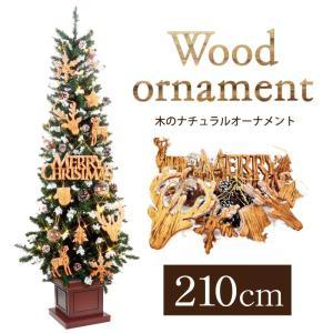 クリスマスツリー LEDウッドオーナメント ウッドベーススリムツリーセット210cm 飾り ningyohonpo