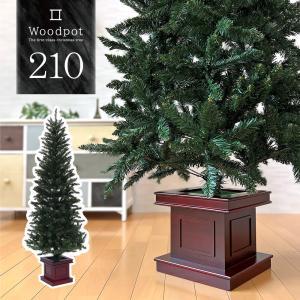 クリスマスツリー 北欧 ウッドベーススリムツリー210cm 木製ポットツリー 北欧 ヌードツリー 飾り|ningyohonpo
