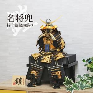 五月人形 コンパクト おしゃれ 収納飾り 鎧 木製 伊達政宗 上杉謙信 兜飾り
