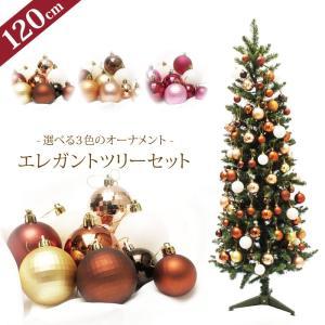 【ゾロ目クーポン】クリスマスツリー 北欧デザインツリーセット120cm オーナメントセット 飾り|ningyohonpo