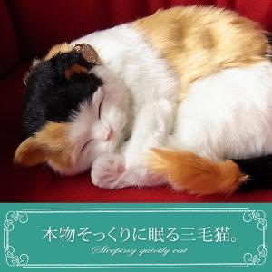 パーフェクトペット 三毛猫 ぬいぐるみ / 本物 そっくり リアル ペット メモリアル 猫 ねこ ネ...