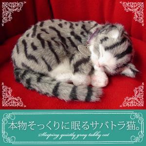 ぬいぐるみ 猫 リアル|本物そっくりに眠るサバトラ猫|クリスマス プレゼント 誕生日