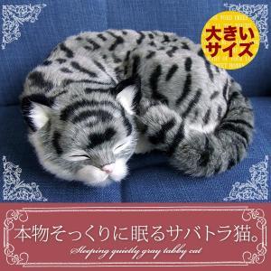 本物そっくりに眠るぬいぐるみ|パーフェクトペット|サバトラ猫(大)|クリスマス プレゼント 誕生日