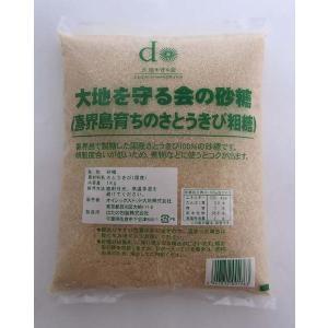 喜界島育ちのさとうきび粗糖 1kg|ninjin