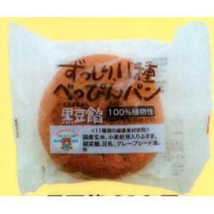 ずっしり11種 べっぴんパン 黒豆餡(旧名北海道産黒千石餡)8個(1ケース)|ninjin