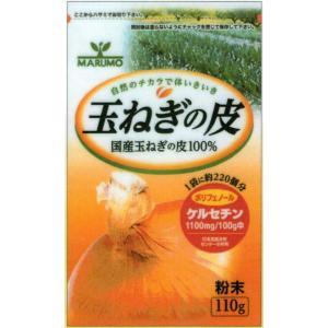 国産玉ネギの皮100%!玉ねぎの皮 粉末 110g|ninjin