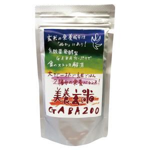 玄米素材ギャバ200 150g|ninjin