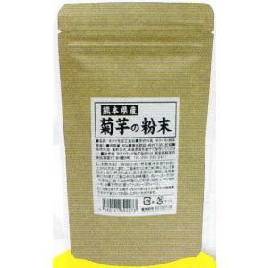 イヌリン!きくいも!キクイモ!熊本県産 エヴァウェイ 菊芋の粉末 菊芋パウダー