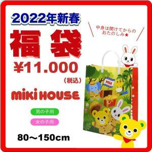 M1【ミキハウス】1万円2020年新春福袋【予約・送料無料】