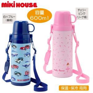 【ミキハウス】水筒(ステンレスボトル)4800【10800円以上で送料無料(国内)】