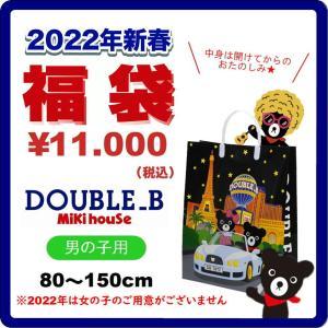 D1【ミキハウス】ダブルB 1万円2020年新春福袋【予約・送料無料】